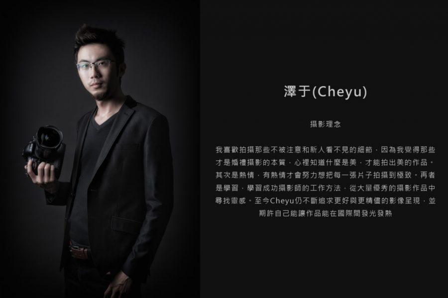cheyu 900x599 Love Corner團隊