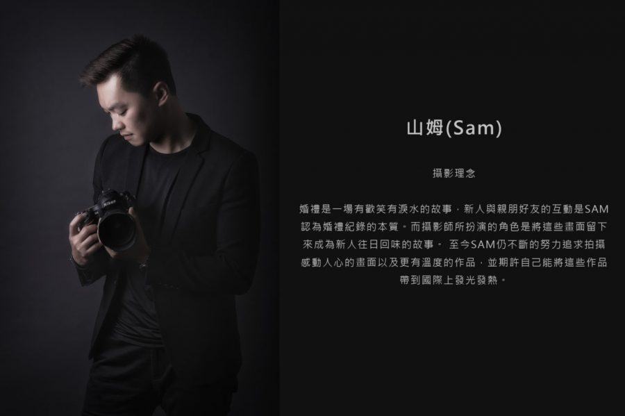 sam1 900x599 Love Corner團隊