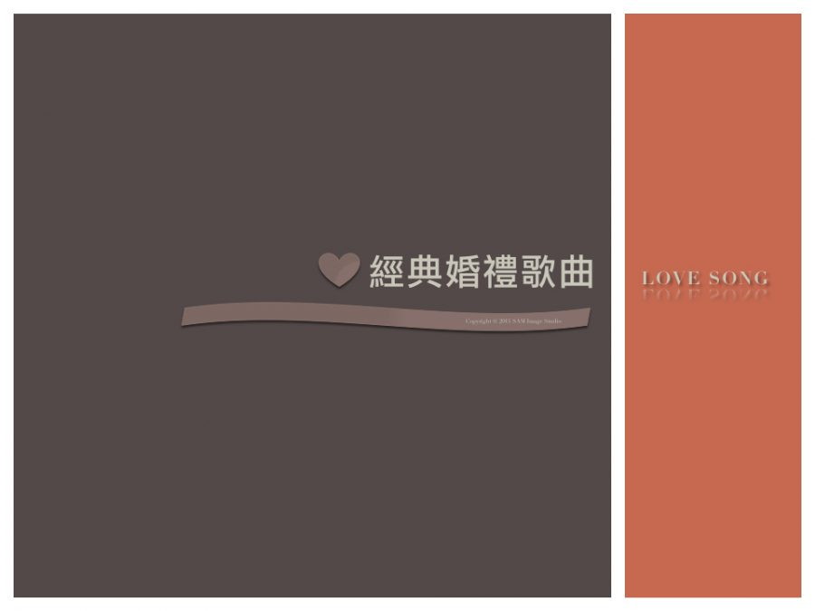 love song 900x675 婚禮歌曲分享