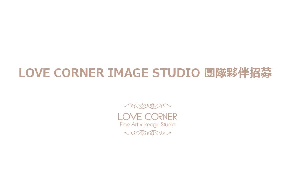 LOVE CORNER團隊招募