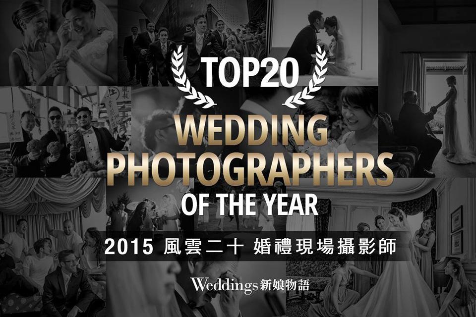 婚攝山姆sam入圍2015新娘物語台灣風雲百大婚禮攝影師