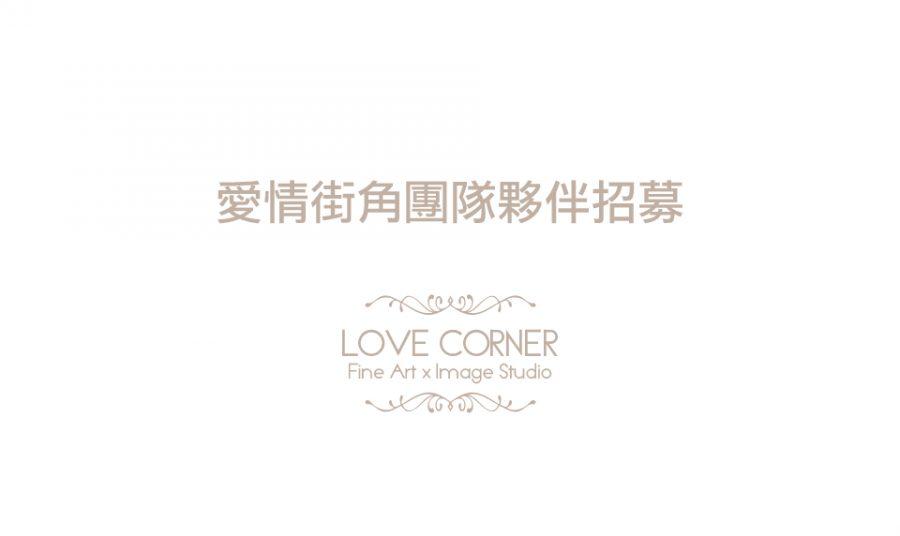 love corner 900x536 LOVE CORNER團隊招募