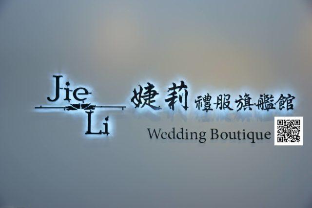 e1507206617492 台南婚紗禮服店、西服、捧花廠商